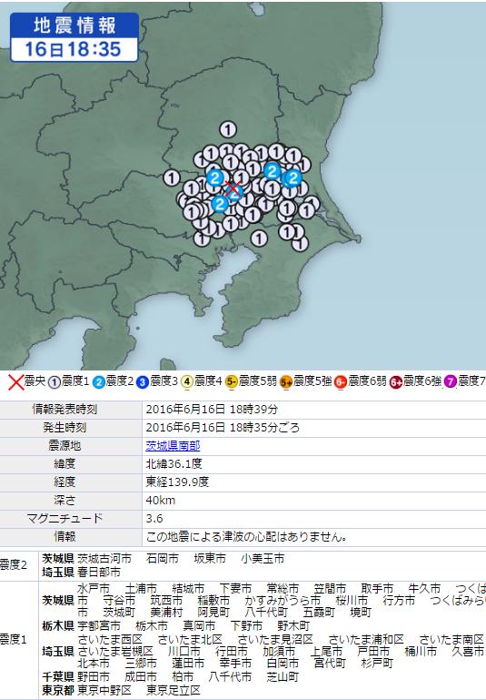 6月17日地震⑦