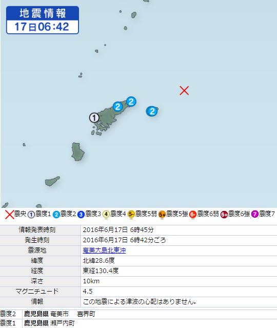 6月17日地震⑩