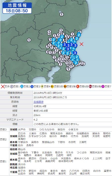 6月18日地震④