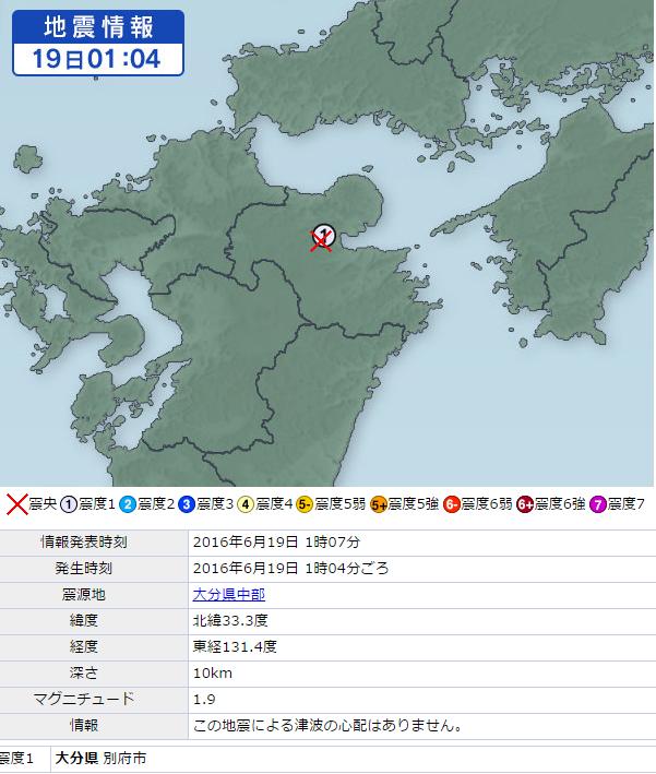 6月19日地震⑥