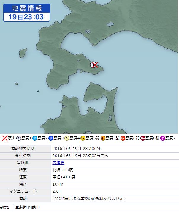 6月20日地震③