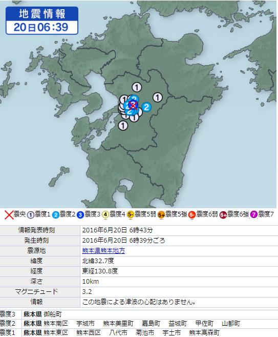 6月20日地震⑤