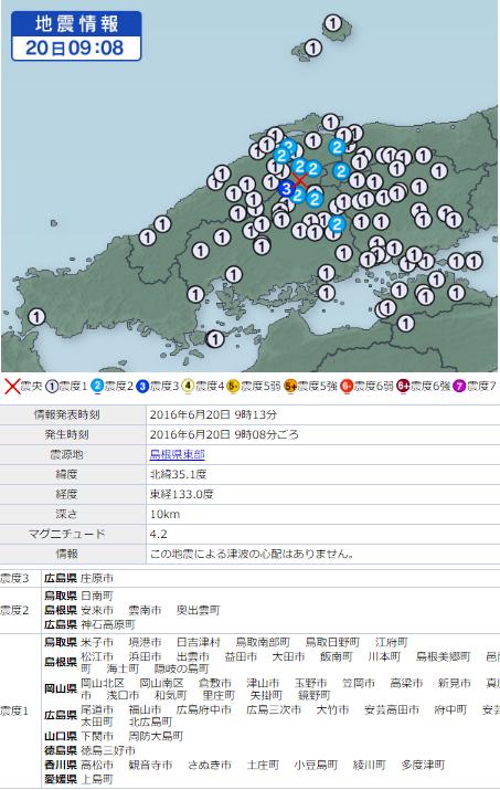 6月20日地震⑥
