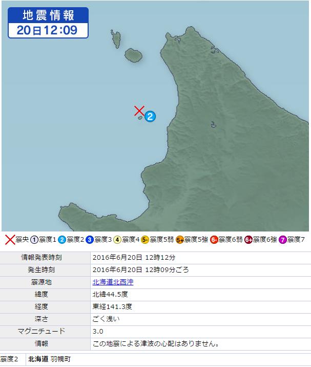 地震画像②
