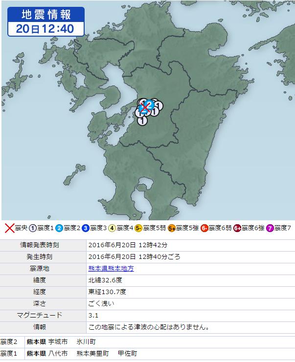 地震画像③