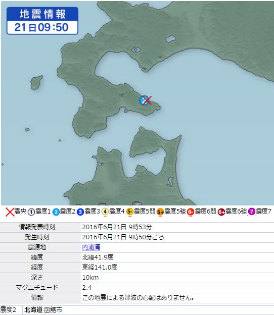 地震画像⑤