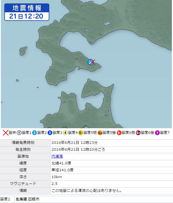 22日地震③
