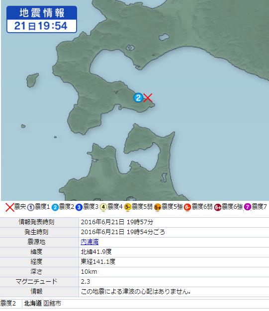 22日地震⑥