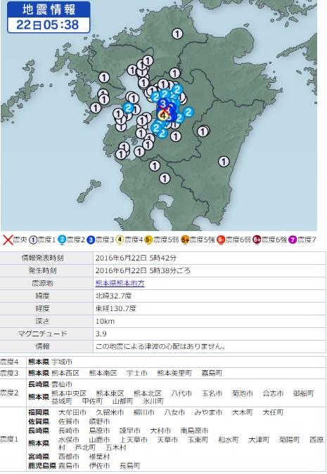22日地震⑦