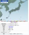 9月7 地震 4
