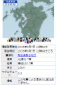 9月8日 地震、4