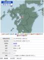 9月9日 地震4番