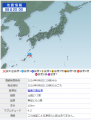 9月9日 地震5番