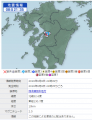 9月9日 地震6番