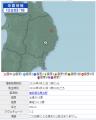 9月12地震 2番です