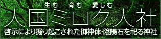 大国ミロク大社
