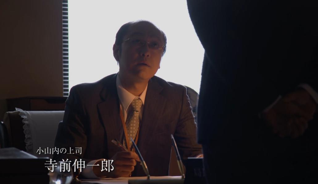 3、寺前伸一郎(?)小山内の上司