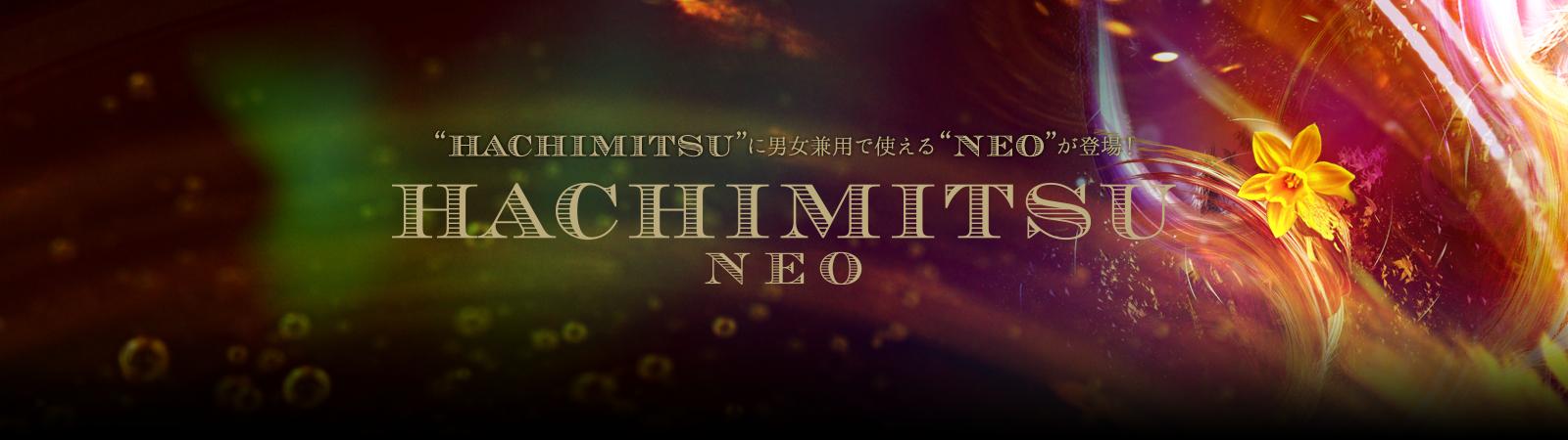 HACHIMITSU NEOについて
