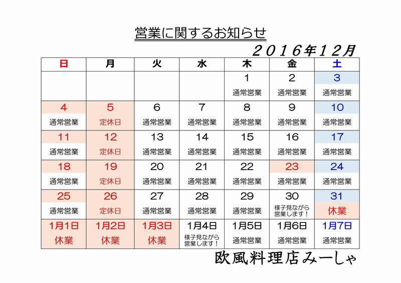 営業カレンダー201612