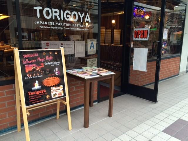 torigoya15.jpg