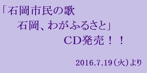 石岡市民の歌CD発売