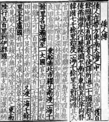 30gishiwajinden-1.jpg