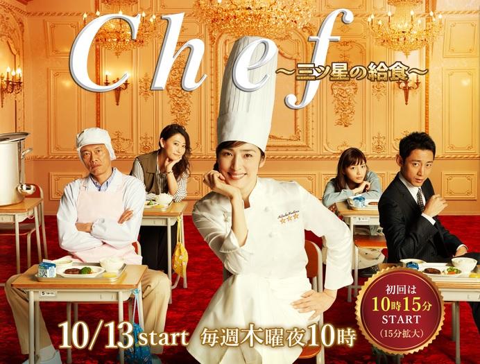 雅(川口春奈)Chef~三ツ星の給食~