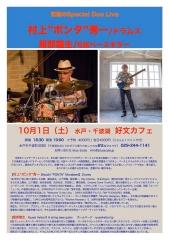DUO ポスター 2