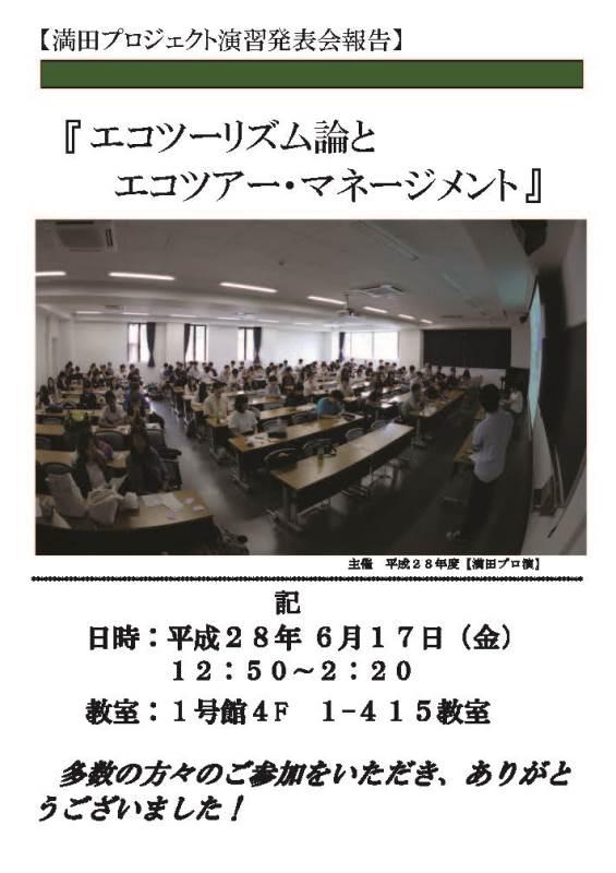 16御礼③1【超重要③】プロ演発表会ポスター150617