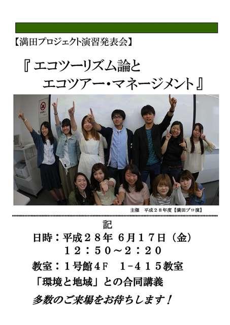 161【超重要③】プロ演発表会ポスター150617