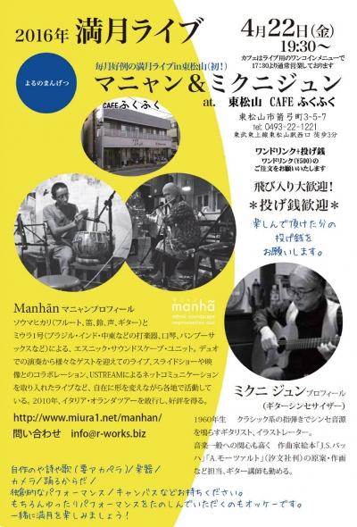 満月ライブ160422fukufuku