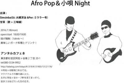 Afro Pop 小唄 Night