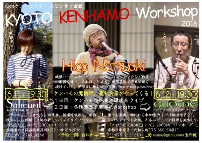 kenhamo_worksshop2016kyoto.jpg