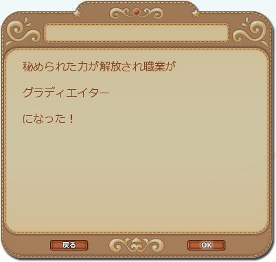 転生グラディエイター160511