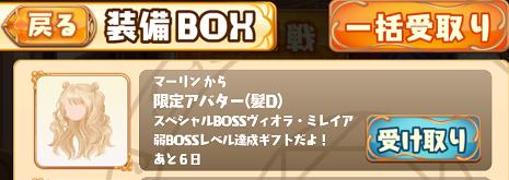 400Lv弱ボス髪160512