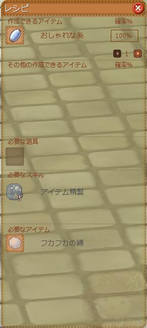 おしゃれな糸素材160518
