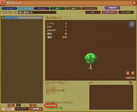 南の果物の木160601
