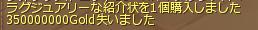ラグジュアリーな紹介状160603