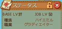 JOB上げ終160610
