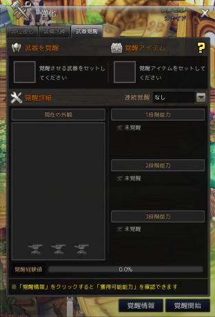 武器覚醒画面①160930