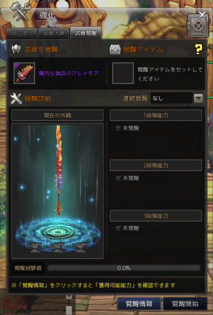 武器覚醒画面②160930