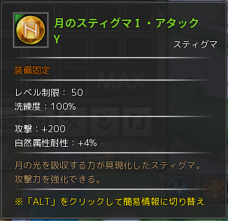 選んじゃダメなスティグマ①161004