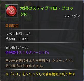 選んじゃダメなスティグマ②161004