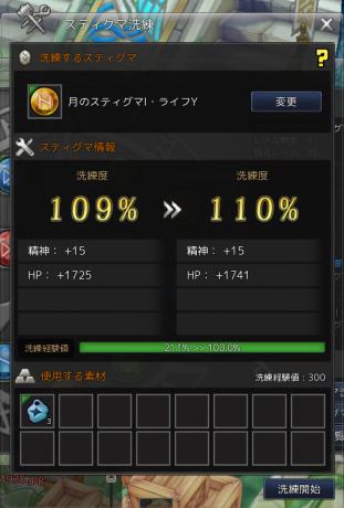 スティグマ洗練②161004