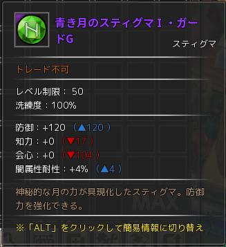 紫スティグマ161005
