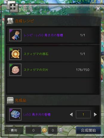 スティグマ合成161005
