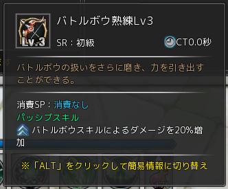 バトルボウ熟練Lv3161011