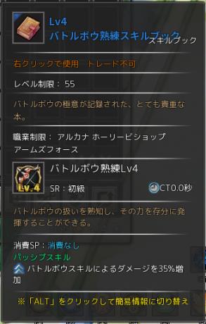 Lv4バトルボウスキル本161011
