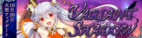 大型アップデート「Variant Shadow」