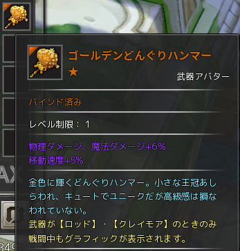 ゴールデンどんぐりハンマー161026